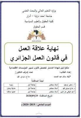 مذكرة ماستر: نهاية علاقة العمل في قانون العمل الجزائري PDF