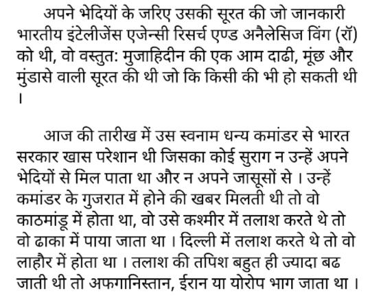 DahshatGardi Hindi PDF
