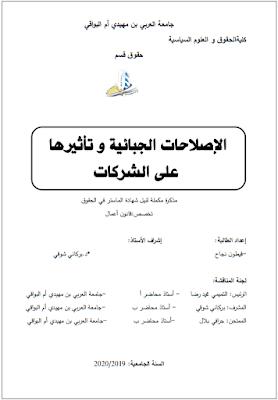 مذكرة ماستر: الإصلاحات الجبائية وتأثيرها على الشركات PDF