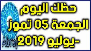 حظك اليوم الجمعة 05 تموز-يوليو 2019