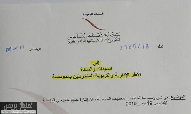 تحيين المعطيات الشخصية رهن إشارة جميع منخرطي مؤسسة محمد السادس للنهوض بالأعمال الإجتماعية للتربية و التكوين