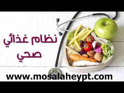 اتباع  نظام غذائى صحى وسليم لانفاص الوزن وصحه جيده