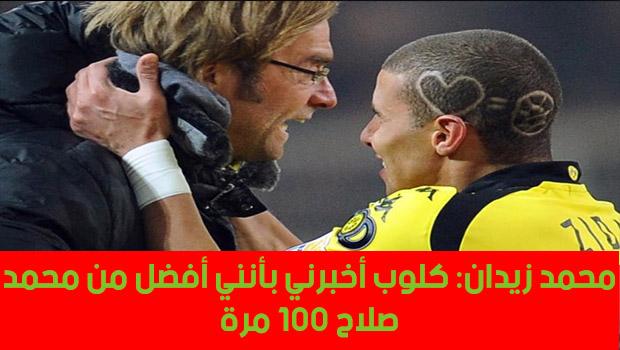 محمد زيدان: كلوب أخبرني بأنني أفضل من محمد صلاح 100 مرة