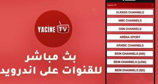 تطبيقYasin TV