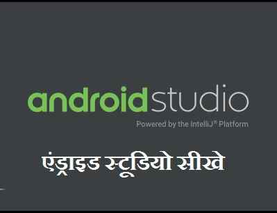 how to become android developer in hindi