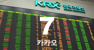 7 우량주 주식 투자방 : KRX:035720 카카오 주가 전망 투자 전략