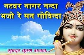 नटवर नागर नंदा Natwar Nagar Nanda Lyrics - Kumar Vishu