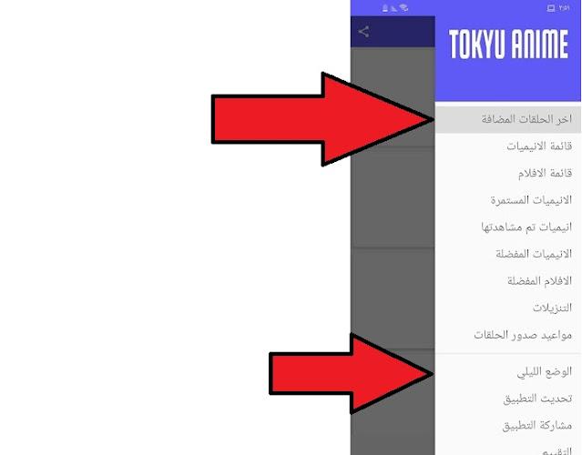 تنزيل برنامج طوكيو انمي tokyo anime لمشاهدة مسلسلات وافلام الانمي مجانا