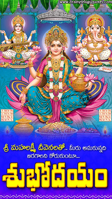 telugu quotes, good morning messages in telugu, telugu subhodayam wallpapers, goddess lakshmi painting images free download