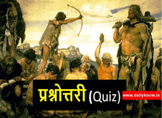 Indian history quiz questions and answers PDF in Hindi | stone age history of India in Hindi PDF download dailyknow.in