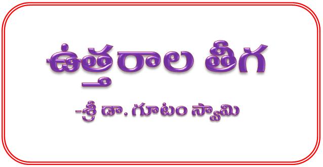ఉత్తరాల తీగ - శ్రీ డా.గూటం స్వామి