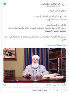Syekh Ali Ash-Ashabuni Meninggal Dunia