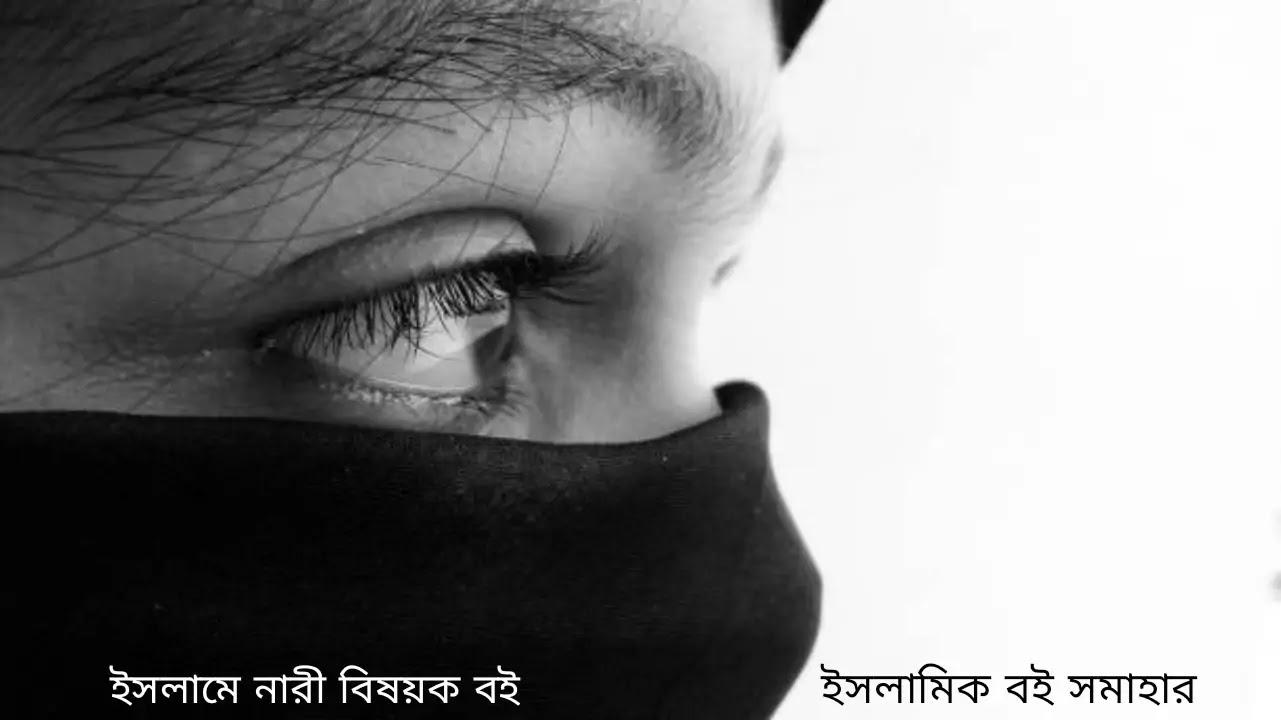 Islamic_books_for_females_in_Bangla