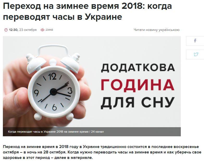 Когла переводить часы 2020 самара