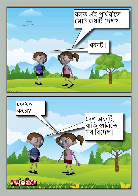 How many countries Bengali joke