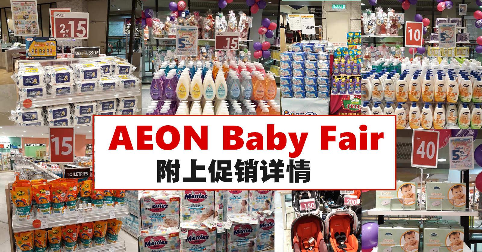 AEON Baby Fair