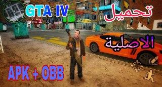 تحميل لعبة GTA IV Mobile الأصلية للاندرويد apk+obb بحجم صغير