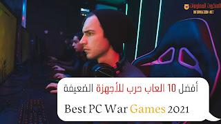 أفضل ألعاب الحرب على الكمبيوتر الشخصي ، وألعاب الحرب عبر الإنترنت ، وأفضل ألعاب الحرب للكمبيوتر الشخصي في وضع عدم الاتصال ، وأفضل ألعاب الحرب على الإطلاق ، وألعاب الحرب ، وألعاب الحرب المجانية للكمبيوتر الشخصي ، وأفضل ألعاب الحرب على الكمبيوتر الشخصي ، وألعاب الحرب عبر الإنترنت ، وأفضل ألعاب الحرب للكمبيوتر الشخصي في وضع عدم الاتصال ، وأفضل ألعاب الحرب على الإطلاق ، ألعاب الحرب ، ألعاب الحرب المجانية للكمبيوتر الشخصي ، أفضل ألعاب الحرب على الكمبيوتر ، ألعاب الحرب عبر الإنترنت ، أفضل ألعاب الحرب للكمبيوتر غير متصل بالإنترنت ، أفضل ألعاب الحرب على الإطلاق ، ألعاب الحرب ، ألعاب الحرب المجانية للكمبيوتر الشخصي ، أفضل ألعاب الحرب على الكمبيوتر الشخصي ، ألعاب الحرب عبر الإنترنت ، الأفضل ألعاب الحرب للكمبيوتر غير متصل بالإنترنت ، أفضل ألعاب الحرب على الإطلاق ، ألعاب الحرب ، ألعاب الحرب المجانية للكمبيوتر الشخصي ، أفضل ألعاب الحرب على الكمبيوتر الشخصي ، ألعاب الحرب عبر الإنترنت ،