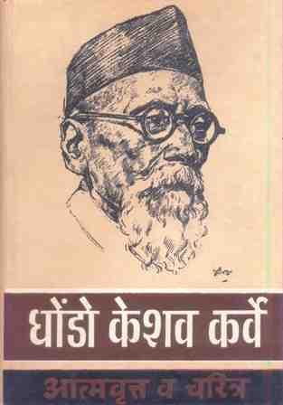 Bharat Ratna Dhondo Keshav Karve- Biography In Hindi