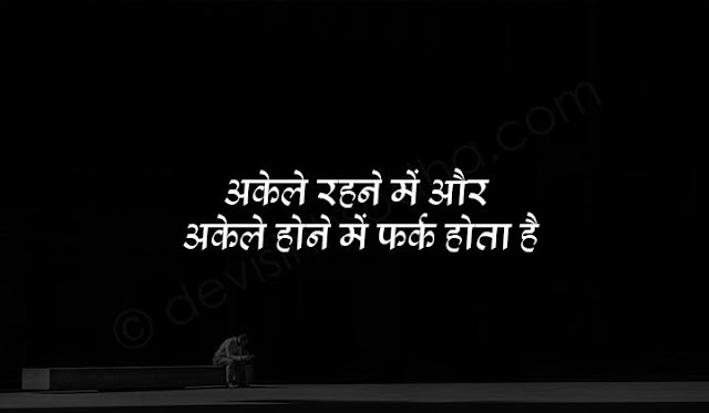 best feeling alone staus in hindi