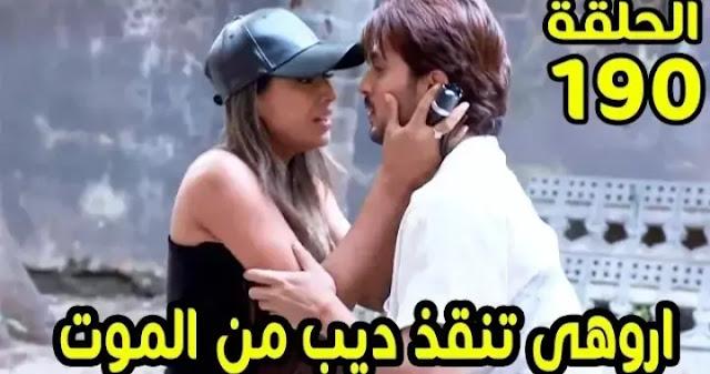 صور اروهي الجديدة زوج اروهي الحقيقة حب خادع حلقة اليوم