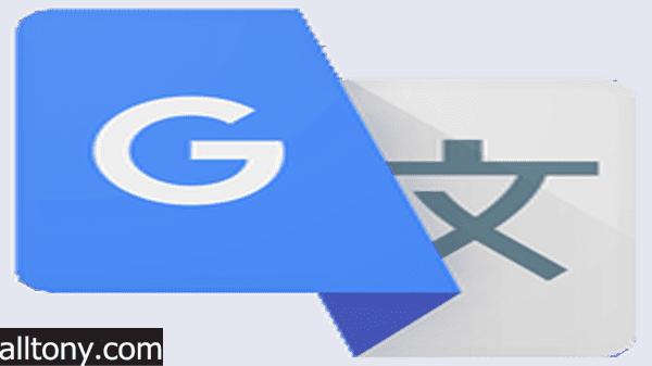 تحميل تطبيق ترجمة Google للأيفون والأندرويد APK