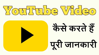 YouTube video viral