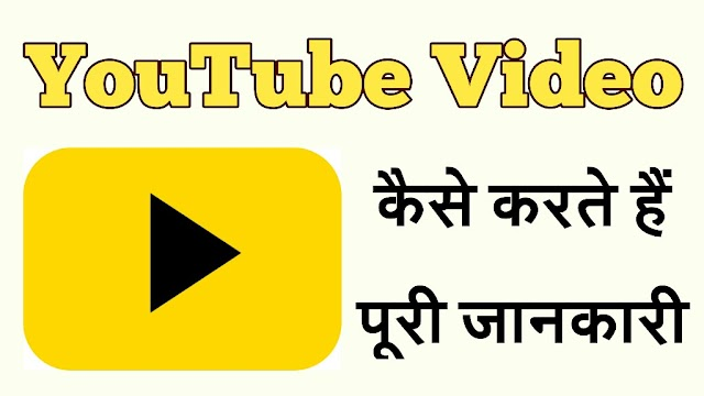 Video Viral Kaise Kare? Viral My Video YouTube Views