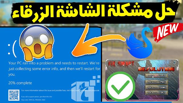 fix blue smart gaga, الشاشة الزرقاء في محاكي سمارت جاجا, الشاشة الزرقاء, مشكلة الشاشة الزرقاء في محاكي سمارت جاجا مع لعبة ببجي موبايل, مشكلة الشاشة الزرقاء, مشكلة خطأ الشاشة الزرقاء, fix blue screen smart gaga, smart gaga, ببجي موبايل, pubg mobile on smart gaga, حل مشكلة الشاشة الزرقاء وعدم تشغيل جميع برامج المحاكي, حل مشكله اللاج فى محاكى سمارت جاجا, حل مشاكل سمارت جاجا