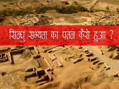 सिंधु घाटी सभ्यता का अंत कैसे हुआ |सिन्धु सभ्यता के पतन कारण  | Sindhu Sabhyata Ke Patan Ke Karan