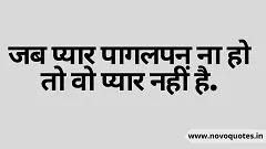 99+ Best Love Slogans in Hindi 2020
