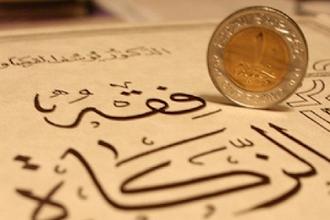 Dasar Hukum Kewajiban dalam Membayar Zakat sesuai dengan ajaran Islam