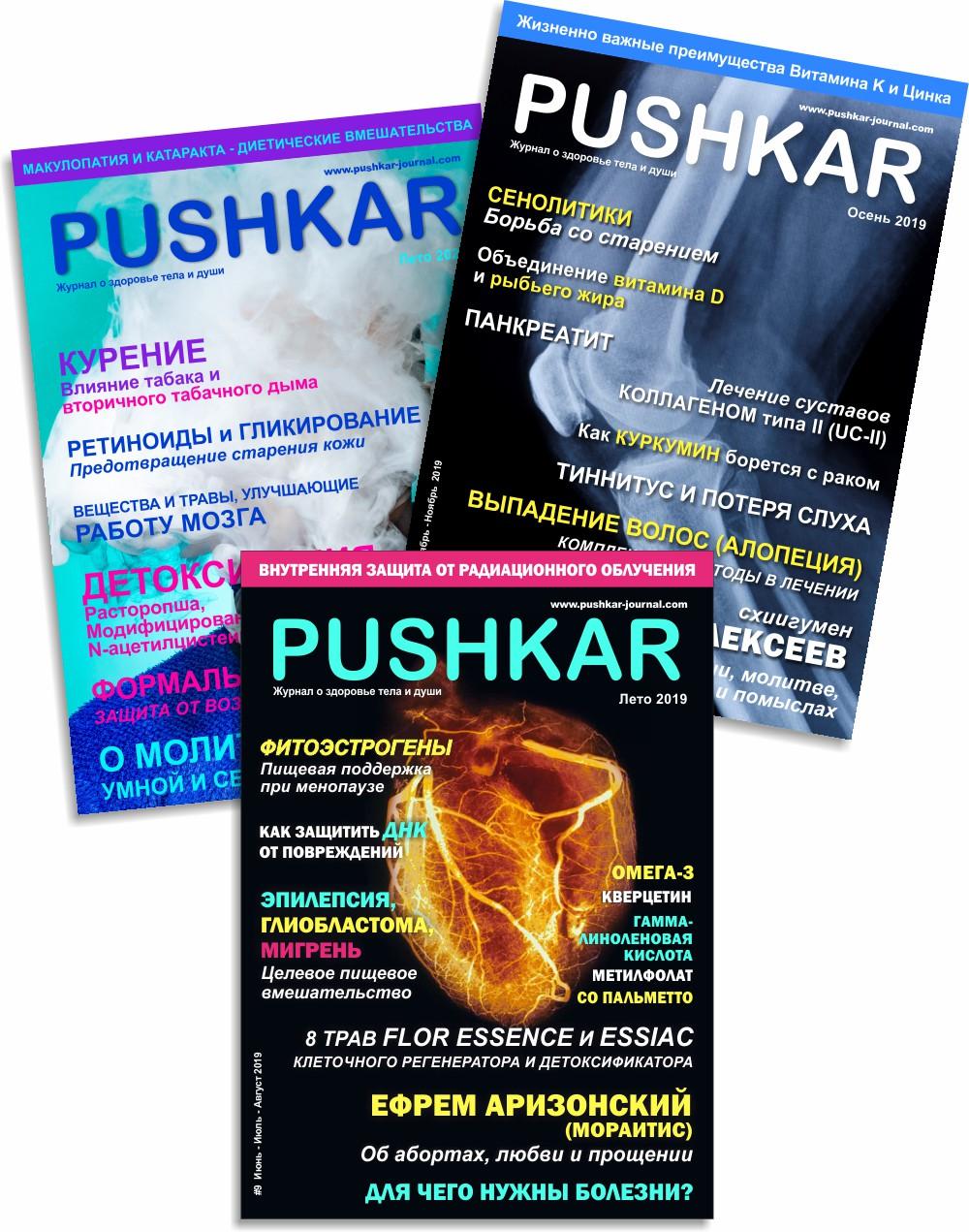 PUSHKAR - Журнал и сайт о здоровье тела и души!