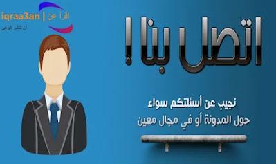 اتصل بنا (iqraa3an)