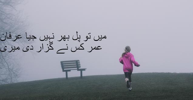 sad urdu poetry - 2 lines urdu shayari -dard bhari shayari image poetry by ifran