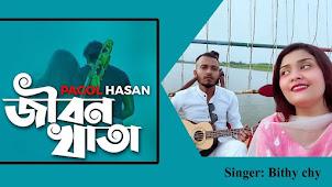 Jibon khatay Prem Kolonker Lyrics (জীবন খাতা) Pagol Hasan | Bithy