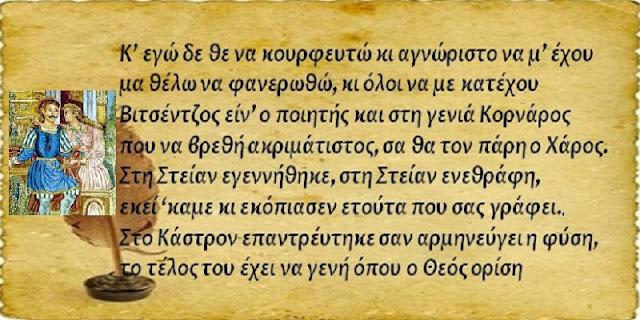 erwtokritos-telos-onoma-kornarou