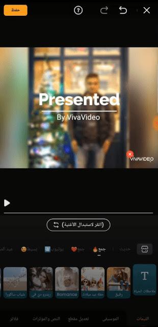 طريقة تحميل برنامج vivavideo