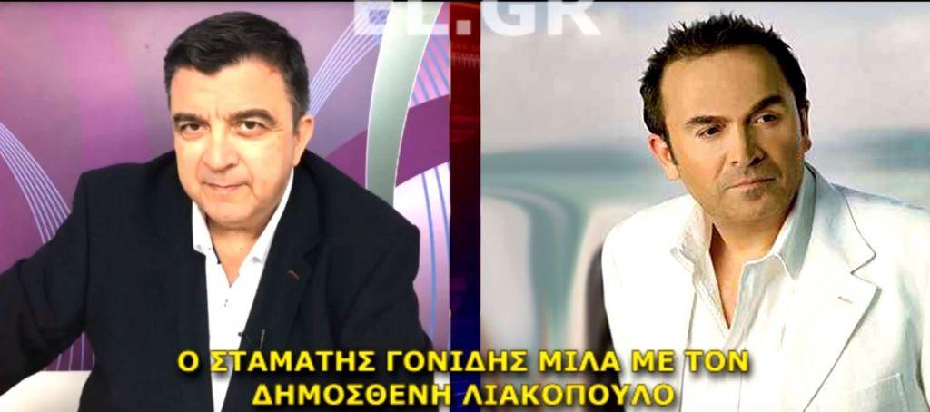 Σταμάτης Γονίδης στο el.gr: «Έρχονται πράγματα που ούτε τα φανταζόμαστε