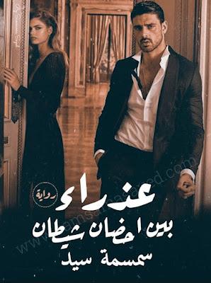رواية عذراء بين احضان شيطان الفصل السابع بقلم سمسمة سيد