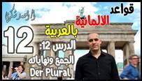 قواعد اللغة الألمانية للمبتدئين باللغة العربية