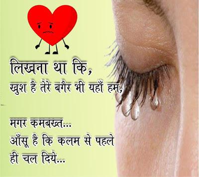 Sad girlfriend shayari hindi image
