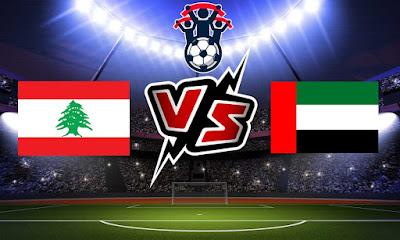 الامارات و لبنان بث مباشر