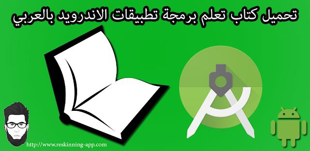 تحميل كتاب تعلم برمجة تطبيقات الاندرويد بالعربي