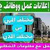 وظائف بالسعودية لمختلف المهن والتخصصات