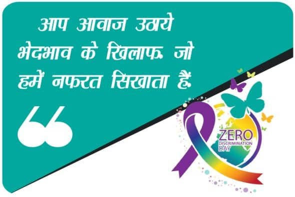 Zero Discrimination Day  Quotes In Hindi With Images