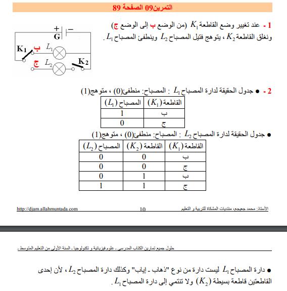 حل تمرين 9 صفحة 89 فيزياء للسنة الأولى متوسط الجيل الثاني