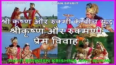 Shree Krishna Rukmani Vivah