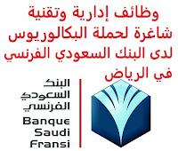 وظائف إدارية وتقنية شاغرة لحملة البكالوريوس لدى البنك السعودي الفرنسي في الرياض يعلن البنك السعودي الفرنسي, عن توفر وظائف إدارية وتقنية شاغرة لحملة البكالوريوس, للعمل لديه في الرياض وذلك للوظائف التالية: 1- قائد الفريق التقني (Technology Lead) 2- مسؤول أول المحتوى الإبداعي (Senior Officer Creative Content) 3- مسؤول التسويق الرقمي (Digital Marketing Officer) 4- مسؤول حوكمة (Officer Governance) ويشترط في المتقدمين للوظائف ما يلي: المؤهل العلمي: بكالوريوس في الإحصاء التطبيقي، العلوم الإكتوارية، الترجمة واللغات، التسويق، التسويق الرقمي، تقنية المعلومات، هندسة الحساب، علوم الحاسب، هندسة البرمجيات الخبرة: سنة إلى ثلاث سنوات من العمل في المجال أن يجيد اللغة الإنجليزية كتابة ومحادثة أن يجيد مهارات الحاسب الآلي والأوفيس أن يكون المتقدم للوظيفة سعودي الجنسية للتـقـدم لأيٍّ من الـوظـائـف أعـلاه اضـغـط عـلـى الـرابـط هنـا       اشترك الآن في قناتنا على تليجرام        شاهد أيضاً: وظائف شاغرة للعمل عن بعد في السعودية       شاهد أيضاً وظائف الرياض   وظائف جدة    وظائف الدمام      وظائف شركات    وظائف إدارية                           لمشاهدة المزيد من الوظائف قم بالعودة إلى الصفحة الرئيسية قم أيضاً بالاطّلاع على المزيد من الوظائف مهندسين وتقنيين   محاسبة وإدارة أعمال وتسويق   التعليم والبرامج التعليمية   كافة التخصصات الطبية   محامون وقضاة ومستشارون قانونيون   مبرمجو كمبيوتر وجرافيك ورسامون   موظفين وإداريين   فنيي حرف وعمال     شاهد يومياً عبر موقعنا وظائف امن المعلومات في السعودية وظائف حراس امن براتب 5000 الرياض مطلوب مصمم مواقع وظائف حارس أمن الرياض مطلوب محامي مطلوب حارس امن مطلوب عاملة نظافة بالرياض وظائف ترجمة الرياض مطلوب مترجمين مطلوب مستشار قانونى مستشار قانوني الرياض وظائف الأمن السيبراني في السعودية مطلوب فني كهرباء الرياض بنك سامبا توظيف وظائف بنك ساب بنك ساب توظيف وظائف بنك سامبا وظائف طب اسنان وظائف حراس أمن بدون تأمينات الراتب 3600 ريال وظائف رياض اطفال وظائف حراس امن بدون تأمينات الراتب 3600 ريال بنك الانماء توظيف مطلوب محامي وظائف حراس امن في صيدلية الدواء مطلوب حارس امن صندوق الاستثمارات العامة وظائف شركة زهران للصيانة والتشغيل وظائف مترجمين وظائف حراس امن براتب 