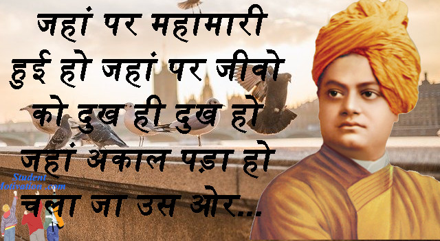 Swami Vivekananda Quotes in Hindi & English for Students